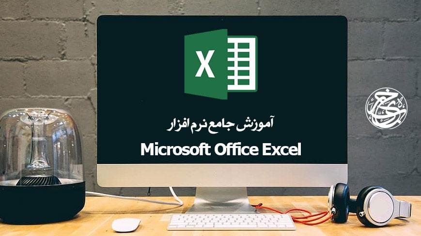 آموزش جامع نرم افزار MicroSoft Excel