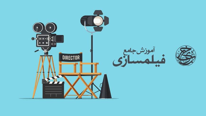 آموزش جامع فیلمسازی