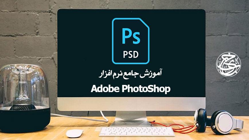 آموزش جامع نرم افزار MicroSoft PhotoShop