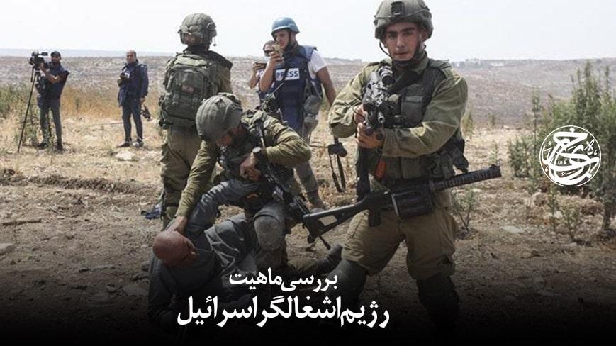 بررسی ماهئیت رژیم اسرائیل