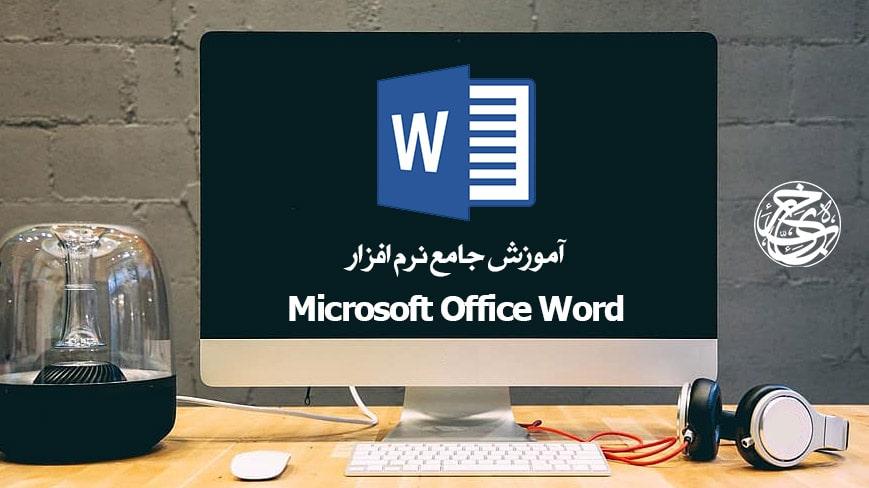 آموزش جامع نرم افزار MicroSoft Word